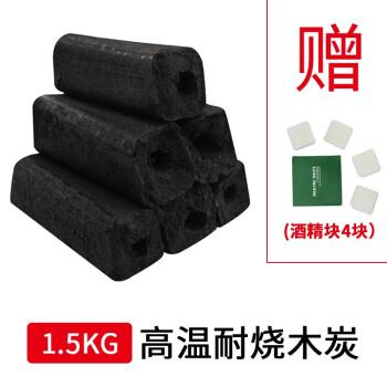 ジェミー仕(JMISI)バーベキュー木炭無煙果木炭の短冊状中空メカニズム焼き炭が燃えやすく、屋外で暖を取った竹炭焼き木炭1.5 KG+燃焼補助ブロックを送ります。