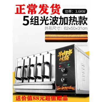 無煙商用電気オーブンマトン串焼き焼肉串焼き焼き器の引き出しオーブン家庭用串焼きマシン5セットの光波タイプ